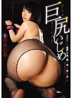 [EBOD-531] Big Booty Pleasure: All The Ways To Enjoy An Itty Bitty Waist And Killer Curves Koharu Suzuki