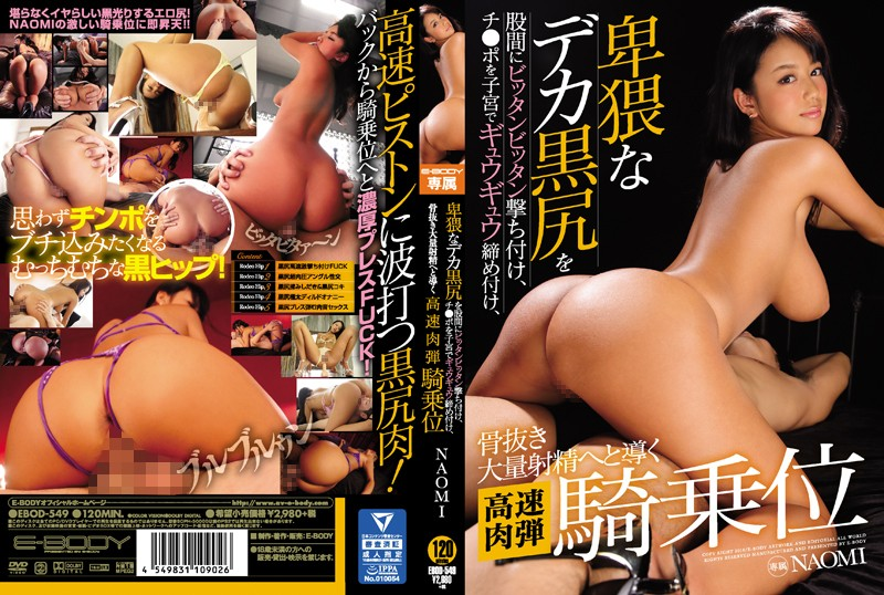 EBOD-549 With Shooting Bittanbittan Obscene Deca Black Ass In The Crotch Ji _ Po Tightening Creaking Leather In The Uterus High Speed Human Bullet Cowgirl Leads To Watered Down Mass Ejaculation Naomi
