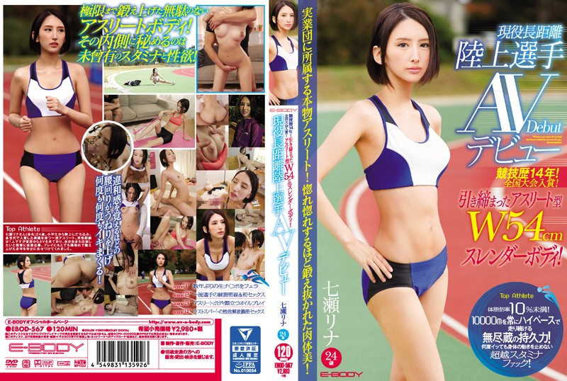 EBOD-567 The Competition 14 Years!National Tournament Prize!Toned Athlete Type W54cm Slender Body!Active Long-distance Athletes AV Debut Nanase Rina