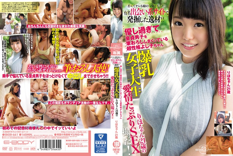 EBOD-661 Manaka Riho 21-year-old Affectionate SEX – HD