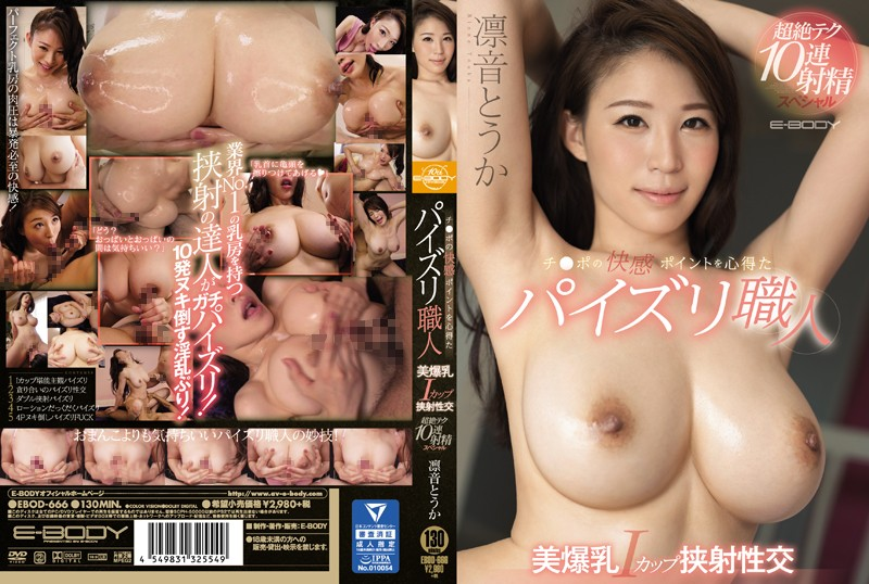 EBOD-666 Fucking The Point Of Pleasure Of Bamboo Pussy Craftsmen 's Beautiful Breasts I Cup Clasp Sexual Intercourse Transcendental Ten Elegant Cum Eccentric Special Rinnocence