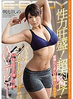 [EBOD-672] High Sex Drive! Super Aggressive! Strong, Limber Body With A Small Waist. A Personal Gym Trainer Who Orgasms Suddenly Makes Her Porn Debut. Shino Asahina