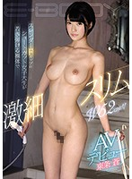 EBOD-678 Very Thin Slim W 52 Cm! !Slender F Cup Short Cut Female College Student Can Play Young Nude AV Debut Tojo Ao