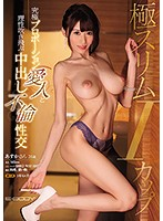 [EBOD-682] A Super Slim I-Cup Titty Lover With The Ultimate Body In Mind-Blowing Creampie Adultery Sex Miss Asuka 26 Years Old