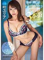 EBOD-742 Active Beauty Model Shoots AV In Tokyo From Fukuoka! Barely Ikuiku 3 Production [Cum Up To Life 78 Times! ! ] Female Awakening Special Yuria Kano