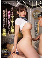 [EBOD-766] Honeymoon Reverse NTR This Massage Therapist With An Erotic Body Kept On Creampie Fucking Me And My Newlywed Wife Almost Found Out I Was Cheating On Her During Our First Night At Our Hotel During Our Honeymoon Hazuki Wakamiya