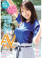 EBOD-849 Former Local Station Sports Caster AV Debut That Was Persuaded By A Famous Athlete With A Bright Smile And Gcup Beauty Big Tits That Can Be Seen Through Uniforms Tomiyasu Takehiro