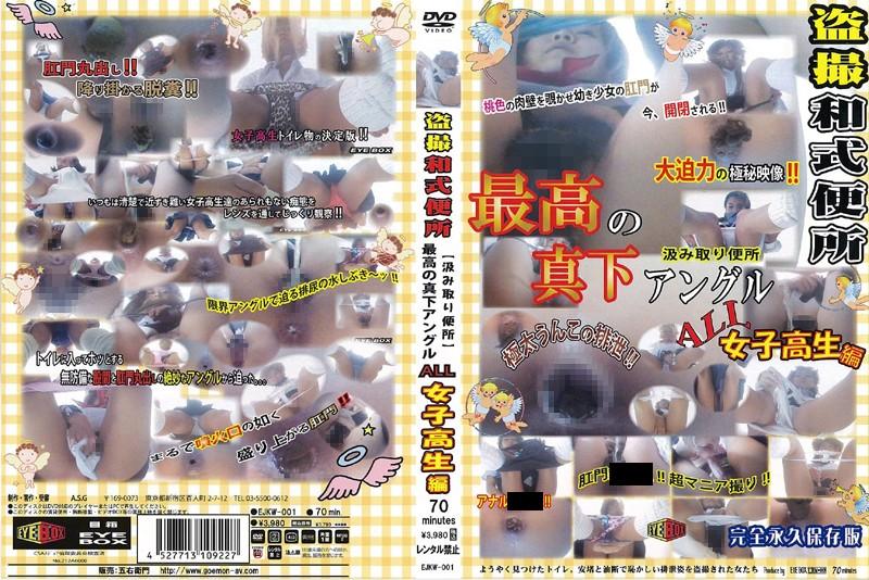 [EJKW-001] 盗撮和式便所 超ドアップ!! 最高の真下アングル!! ALL 女子校生編 48名