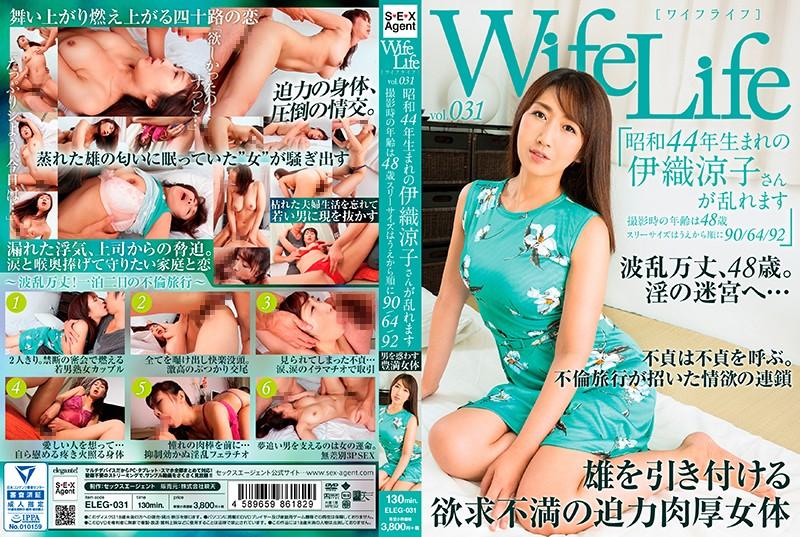 WifeLife vol.031・昭和44年生まれの伊織涼子さんが乱れます・撮影時の年齢は48歳・スリーサイズはうえから順に90/64/92 (DOD)