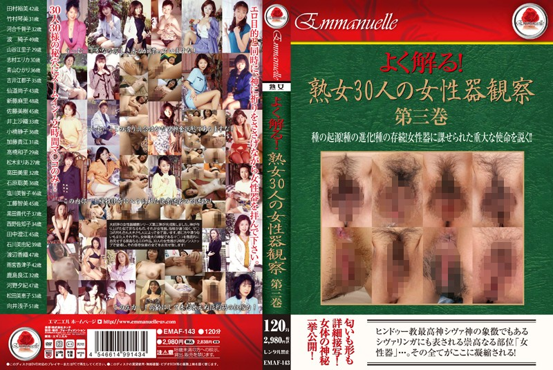 EMAF-143 PaydayThe Third Volume Of The Human Female Genital Observed 30 MILF