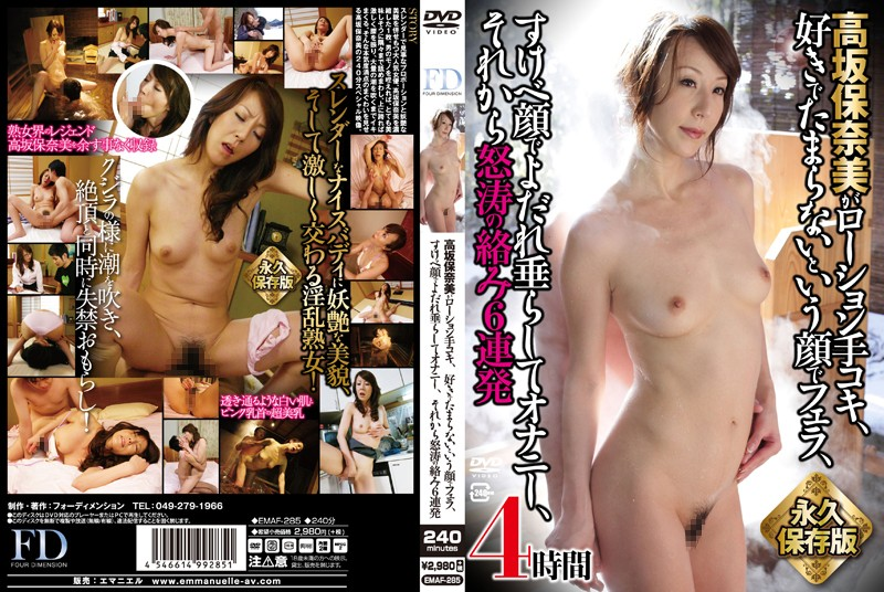 EMAF-285 Blow In The Face Lotion Handjob That Dying Is Like Masturbation Then Kosaka Honami Is Barrage Of Angry Waves 6 Tangled And Hanging Drool In Lewd Face