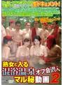 熟女と入る混浴温泉オフ会潜入マル秘動画 2 (DOD)