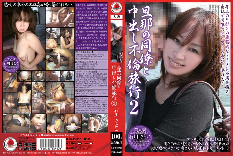 EMAS-032 Satoko Ishikawa 2 Travel Pies Affair With A Colleague Of Husband