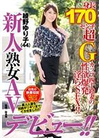 新人・熟女AVデビュー!! 綾野ゆり子(44)