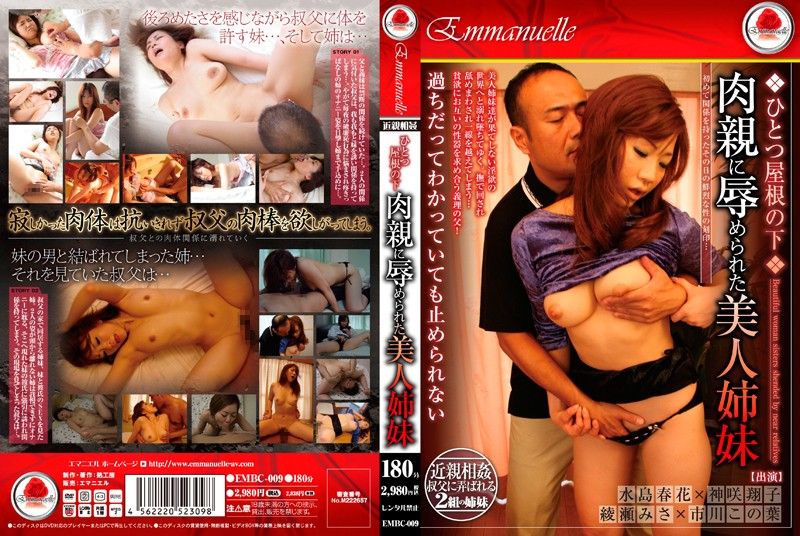 EMBC-009 Sisters Were Humiliated To Immediate Family Under One Roof