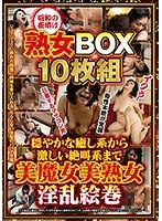 熟女BOX10枚組 PART?