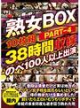 熟女BOX10枚組 PARTIV