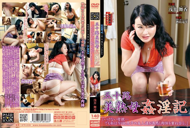 五十路熟母AV DVD 楽天ブックス - 楽天市場