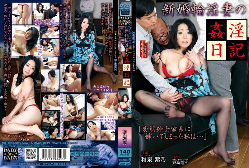 EMBX-039 I Married Into A Kinky Gentleman's Family