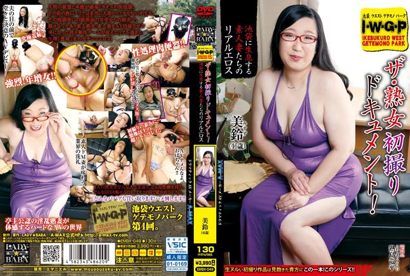 EMBX-049 Real Sex With The Sexy Amateurs Of Ikebukuro Misuzu