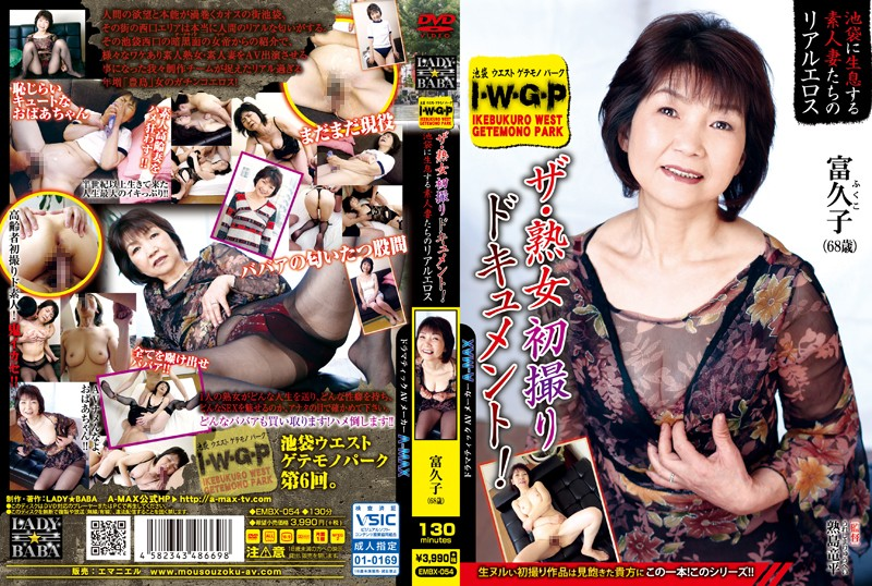EMBX-054 The Real Sex Lives Of Amateur Wives Living In Ikebukuro Fukuko
