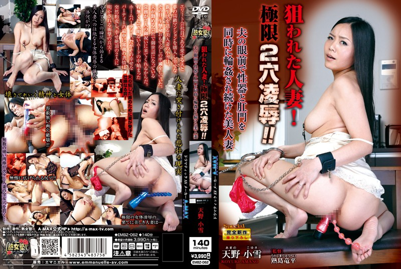 EMBZ-062 Married Woman Targeted!Limit 2 Hole Humiliation! ! Beautiful Wife Amano Light Snow Which Continued To Be Gang-raped At The Same Time The Anus And Genitals In Front Of Husband