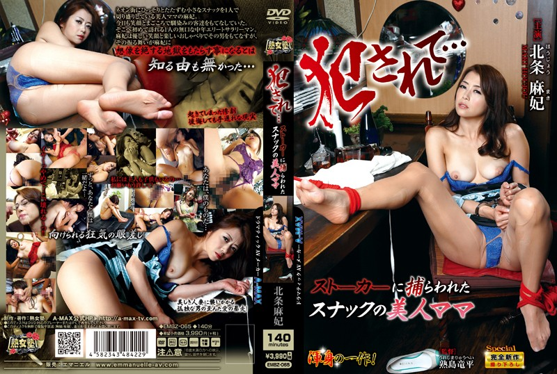 EMBZ-065 Hot Bar Lady Trapped By Her Stalker Maki Hojo