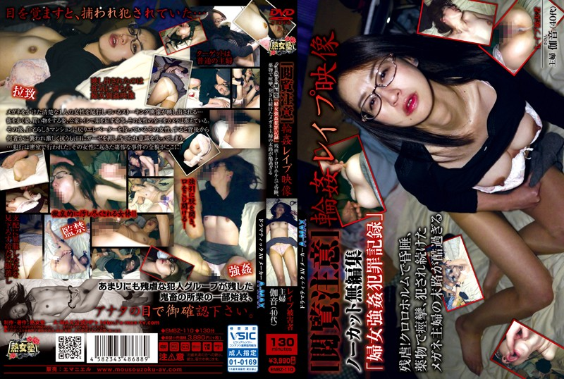 EMBZ-110 [View Note] Gangbang Rape Video Uncut Unedited Sexual Rape Criminal Record Brutality!Coma With Chloroform Convulsions In The Drug Rape Fate Of Glasses Housewife Continued To Be Committed Is Too Severe's Housewife Togion