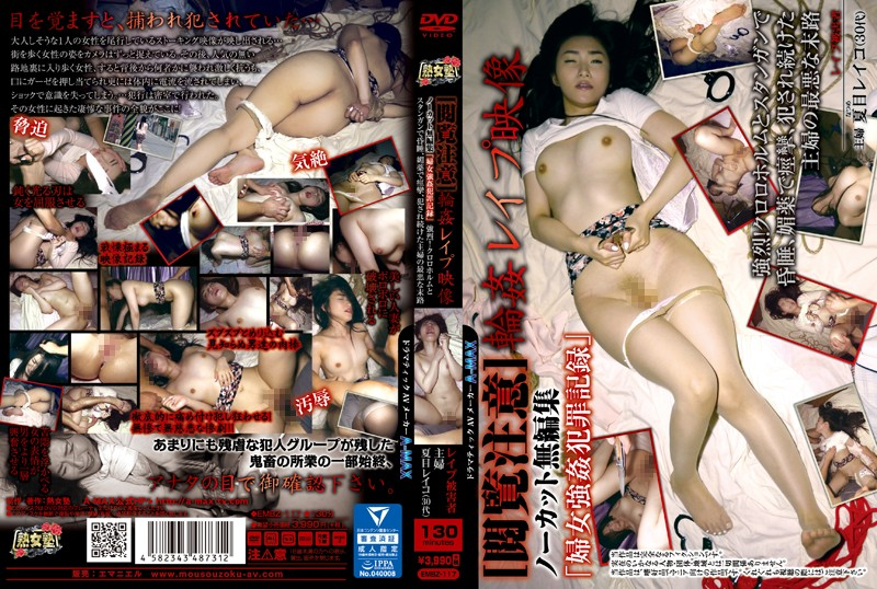 "EMBZ-117 [View Note] Gangbang Rape Video Uncut Unedited ""sexual Rape Criminal Record"" Intense! Chloroform And Stun Guns In The Coma Convulsions In The Aphrodisiac The Worst Of The Housewife Who Continued Committed A Fate Natsume Reiko"