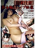 [閲覧注意]熟女輪姦レイプ映像 File#04「被害者:美魔女主婦」