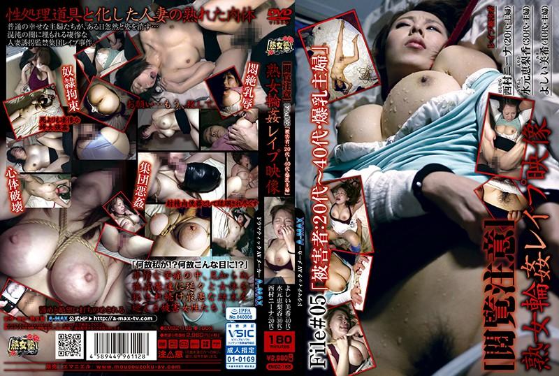 [EMBZ-165] [閲覧注意]熟女輪姦レイプ映像 File#05 「被害者:20代~40代・爆乳主婦」