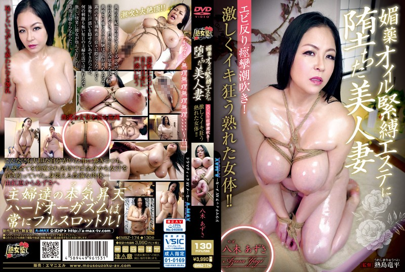 EMBZ-174 A Beautiful Married Woman Discovers Bondage Aphrodisiac Oil Massage