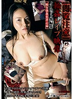 EMBZ-205 [Reading Notice] Ring ●Le ●Pup Video Uncut Unedited, Strong Female ●Criminal Record Obscene! ● With Chloroform And Stun Guns ●, Aphrodisiac With Lust, Becoming A Sexual Processing Tool ● A Beautiful Busty Wife Who Is Crazy! Misato Katase