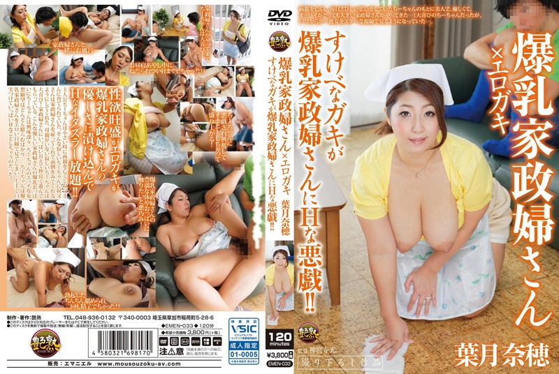 EMEN-033 Housekeeper With Colossal Tits X Horny Brat