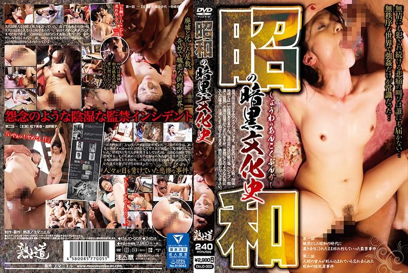 [EMJD-009] 昭和の暗黒文化史