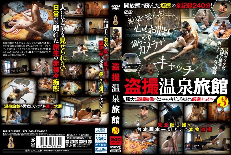 [EMMS-015] 盗撮温泉旅館3 EMMS 熟女