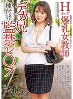 EMRD-143 H Cup Tits Female Teacher Deca Ass Seeding Confinement Re ○ Pu Rei Nazaki