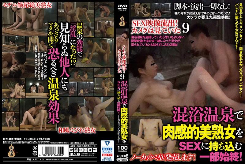 [EMTS-017] SEX映像流出!カメラは見ていた9 混浴温泉で肉感的美熟女をSEXに持ち込む一部始終!ノーカットでAV発売します!