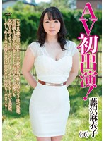「AV初出演! 藤沢麻衣子」のパッケージ画像