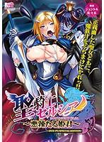 【DVD-PG】聖騎士セルシア~悪辣たる姫君~ DVD-PG Edition スペシャルエディション (DVDPG)