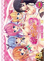 【DVD-PG】妹ぱらだいす!3 〜お兄ちゃんと5人の妹のすご〜く!エッチしまくりな毎日〜 DVD-PG Edition (DVDPG)