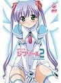 【DVD-PG】魔界天使ジブリール2 DVD-PG Edition (DVDPG)