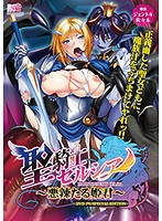 【DVD-PG】聖騎士セルシア〜悪辣たる姫君〜 DVD-PG Edition スペシャルエディション アウトレット版 (DVDPG)