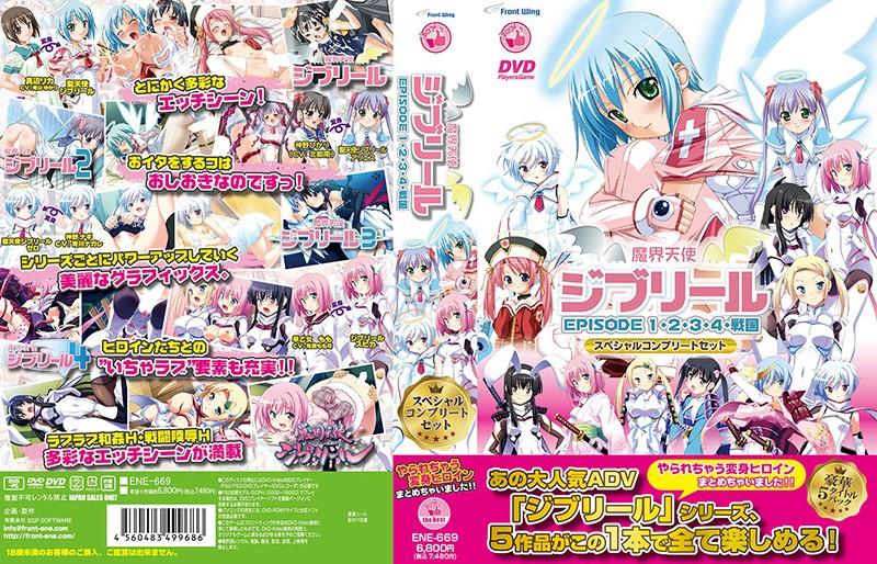 【DVD-PG】魔界天使ジブリール〜スペシャルコンプリートセット〜 DVD-PG Edition (DVDPG)