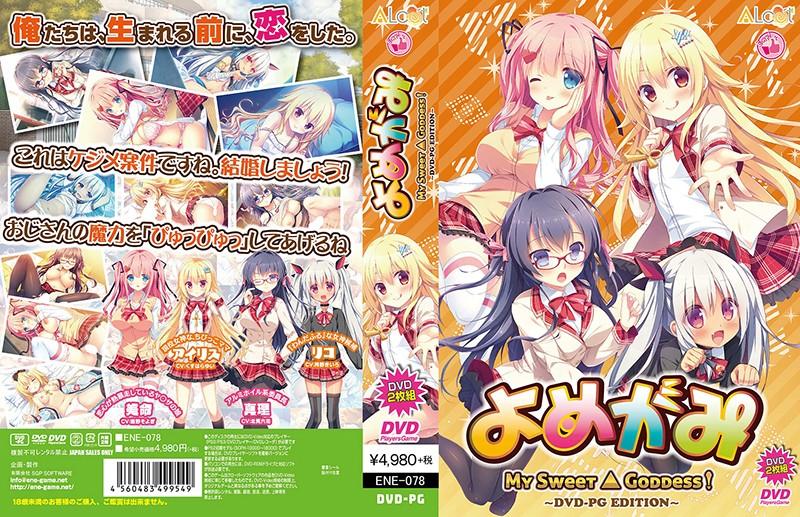 【DVD-PG】よめがみ My Sweet Goddess! DVD-PG Edition the BEST (DVDPG)