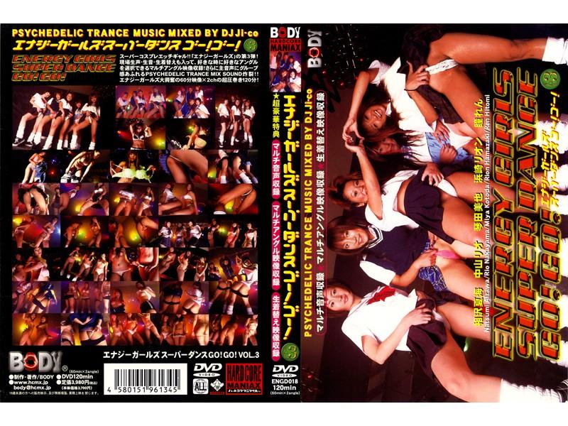 ENGD-018 Go Girl Energy Super Dance! Go! VOL.3 (Body) 2005-12-19