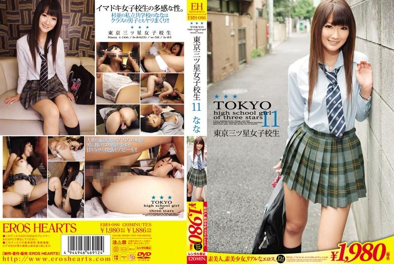 ERH-086 11 School Girls Seven Three-star Tokyo