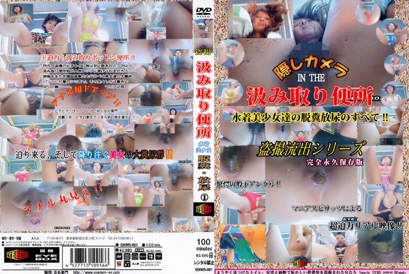 [ESKWS-001] 隠しカメラ IN THE 汲み取り便所 水着美少女達の脱糞放尿のすべて! パート1