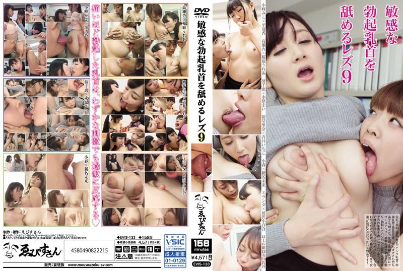 敏感な勃起乳首を舐めるレズ9