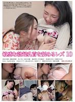 敏感な勃起乳首を舐めるレズ10 (DOD)